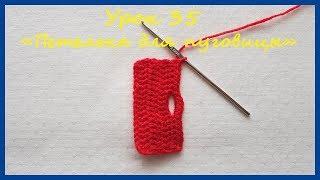Вязание крючком для начинающих. Урок 35 Петелька для пуговицы ✿ Вязание крючком ✿ Buttonhole ✿