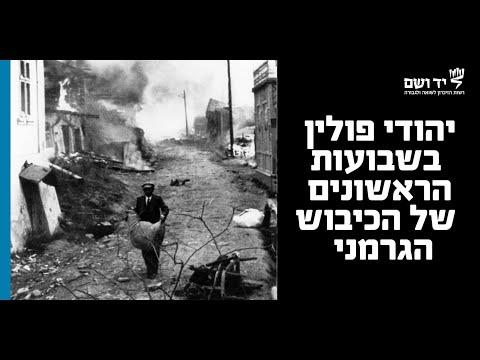 השבועות הראשונים לכיבוש פולין