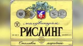 Что мы пили в СССР
