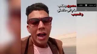 اغاني حصرية شاب مصري يطلب الانضمام الي داعش والسبب١ تحميل MP3