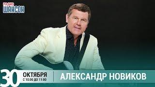 Александр Новиков в гостях у Ксении Стриж («Стриж-Тайм», Радио Шансон)