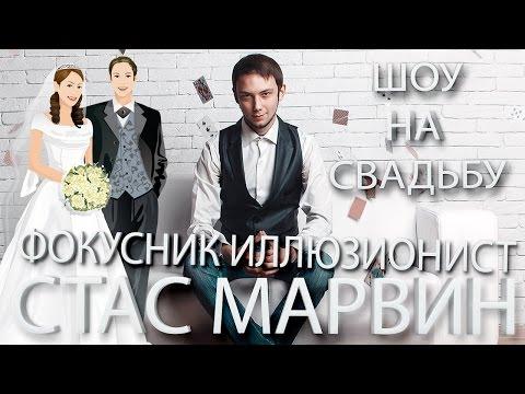 Стас Марвин, відео 1
