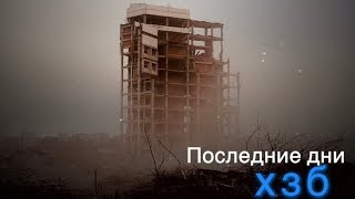 """""""Последние дни ХЗБ"""" 