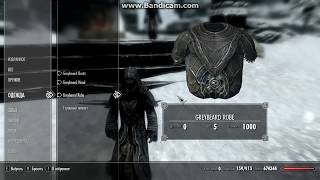 Skyrim Моды #1 Броня Седобородых