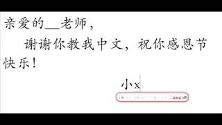 How to write a Thanksgiving card to your teacher in Chinese?