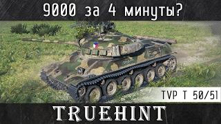 TVP T 50/51 — 9000 или что можно успеть сделать за 4 минуты?