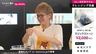 敏感肌でも使える!自然派クレンジング石鹸韓国コスメのLIVE通販番組/カンコスホリック出演:こんどうようぢ