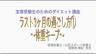 宝塚受験生のダイエット講座〜ラスト3ヶ月の過ごし方①体重キープ〜のサムネイル画像