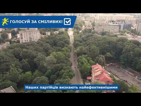 Над Левом: вул. Панаса Мирного