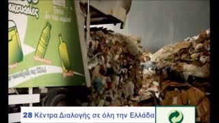 Εσύ ξέρεις τι ακριβώς γίνεται όταν ανακυκλώνεις συσκευασίες; Title