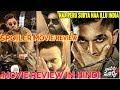 NAA PERU SURYA NAA ILLU INDIA SPOILER MOVIE REVIEW IN HINDI   ALLU ARJUN