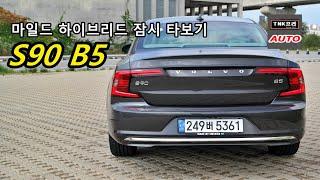 [TNK프리오토] 하이브리드 맞아! 볼보 신형 S90 B5 마일드 하이브리드 잠시 타보기, 제로백,트렁크 크기 등 (2021 Volvo S90 B5 inscription)
