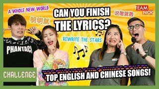 Can You Finish The Lyrics? Top English and Chinese Songs!