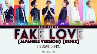 BTS (防弾少年団) - FAKE LOVE (Japanese Ver/日本語ver) [Remix] (ColorCodedLyrics Kan Rom Eng)