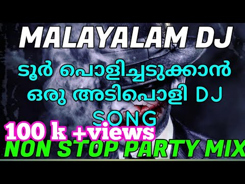 MALAYALAM DJ REMIX NONSTOP JBL SONG (2020) Maango Download