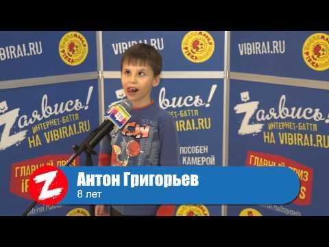 Антон Григорьев, 8 лет