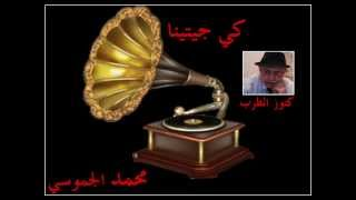تحميل اغاني ♫ محمد الجموسي♫ كي جيتينا MP3