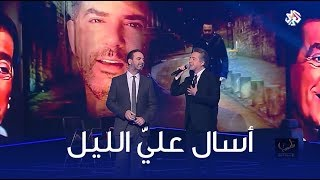 أسال علي الليل - مروان خوري وائل جسار برنامج طرب مع مروان خوري