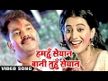 Hamahu Seyan Bani - Pawan Singh & Akshara Singh - Hero Ke Holi - Bhojpuri Hot Holi Songs 2017 new