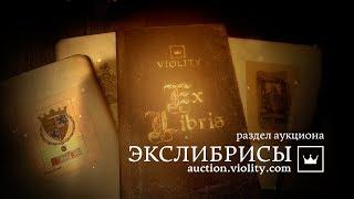 Экслибрис: личный знак владельца книги. Аукцион Виолити 0+