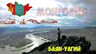 #7 SALEMALEM - Монголия, Баян-Улгий, Қойдың етінен қазы. Апаттар