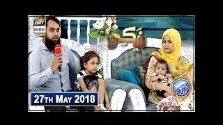 Shan e Iftar – Segment – Naiki – Pardes Ki Mushkilat - 27th May 2018