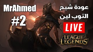 League of Legends (Video Game) - TH-Clip