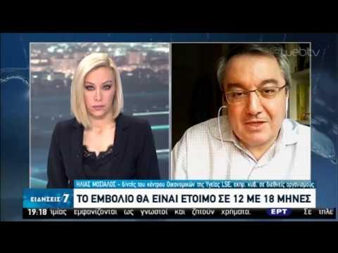 O Ηλίας Μόσιαλος στο κεντρικό δελτίο ειδήσεων της ΕΡΤ | 26/03/2020 | ΕΡΤ