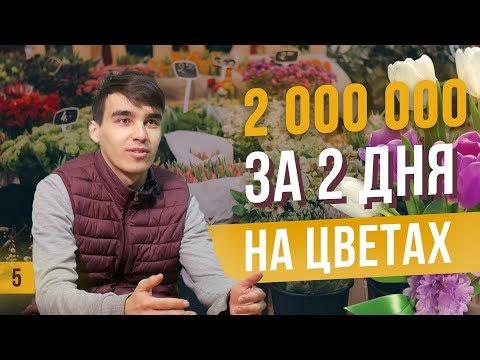 Цветочный бизнес. 2 миллиона за два дня на цветах. Правда или ложь?