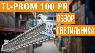 Светодиодные промышленные светильники TL-PROM от компании Группа Компаний КабельСнабСервис - видео 1