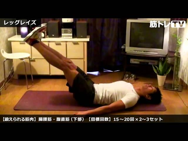 レッグレイズで腹筋を鍛えて下腹を引き締めよう/腹筋トレーニング実践講座