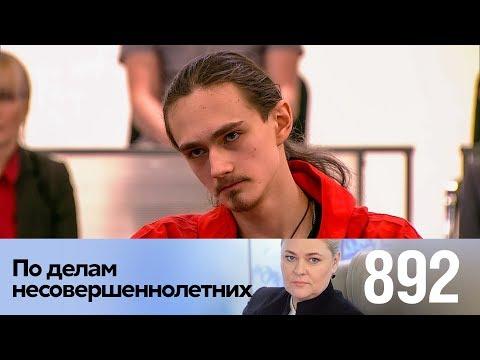По делам несовершеннолетних | Выпуск 892