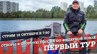Чемпионат россии по фидеру 2020 ачинская