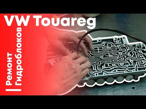Ремонт гидроблоков VW Toureg