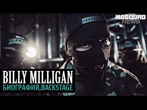 Billy Milligan | ВИДЕО БИОГРАФИЯ + концерт | #MosquadNews