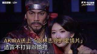 林志玲、AKIRA定情片《赤壁~愛~》曝光!