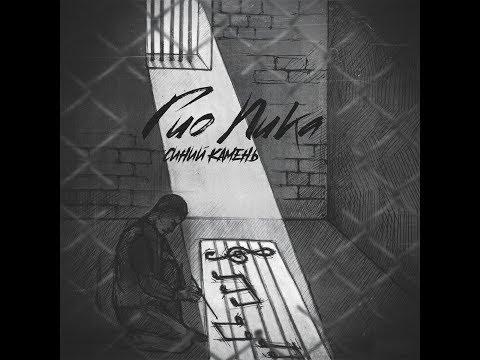 Гио Пика - Синий камень (альбом).