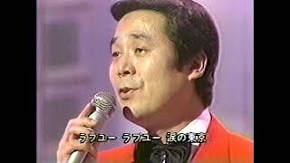 黒沢明とロス・プリモス   /  ラブユー東京