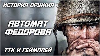 CALL OF DUTY: WW2 | ГЕЙМПЛЕЙ С АВТОМАТОМ ФЕДОРОВА (AUTOMATON)