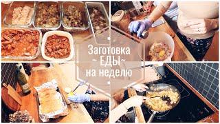 Заготовка еды на семью из 5-х 🥘 || Меню на неделю|| Готовим со свекровью