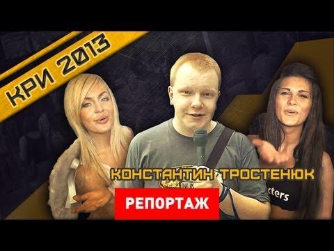 Репортаж с КРИ 2013