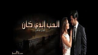 تحميل و مشاهدة أمال ماهر - كوبلية - الحب الذي كان - (رحال)-1 MP3