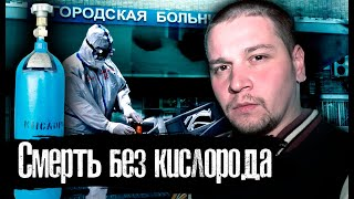 Как умирали без кислорода в больнице Ростова / Расследование / Лядов с места событий