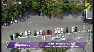 В историческом центре Одессы вырастут тарифы на парковку