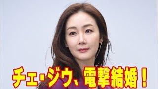チェ・ジウ、電撃結婚!「1年交際の恋人と本日挙式」