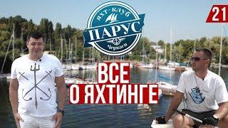Сколько стоят яхты в Украине ? Регата Заняли ПЕРВОЕ место!