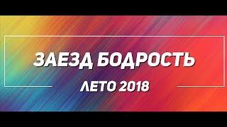 Заезд Бодрость | Лето 2018