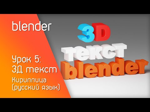 blender урок 5: 3Д текст | Кириллица (русский язык)