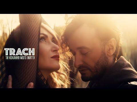 TRACH - Ти кохання мого життя