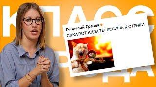 Ксения Собчак — кандидат в президенты | Класс народа